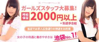 池袋ガールズバー・キラキラカワイイスタッフ募集 時給保証2000円以上+別途歩合
